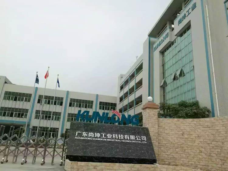 尚坤工业工厂门口2