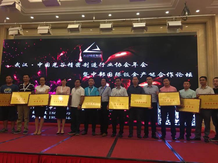 中国光谷精密制造行业协会年会留念