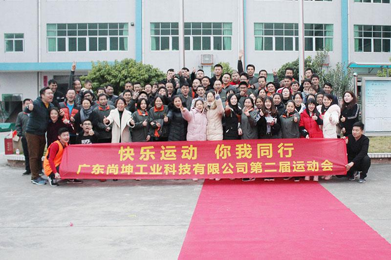 尚坤 2018运动会 (35)
